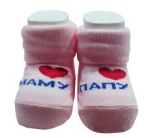 Носочки яселька Люблю маму, папу